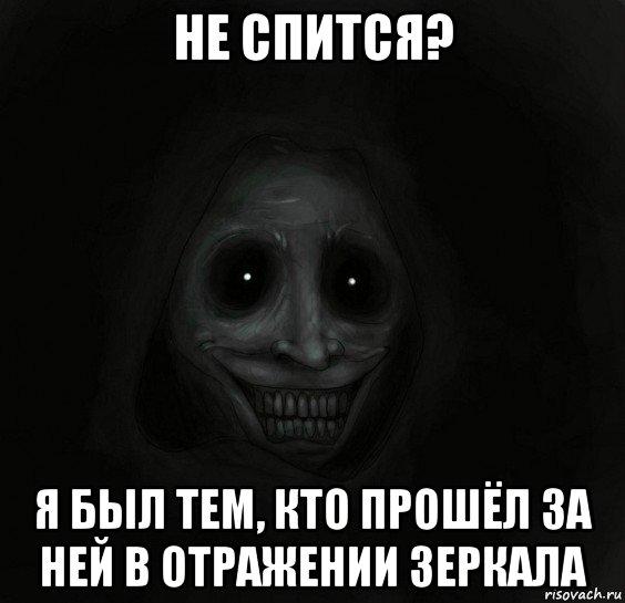Не спится?
