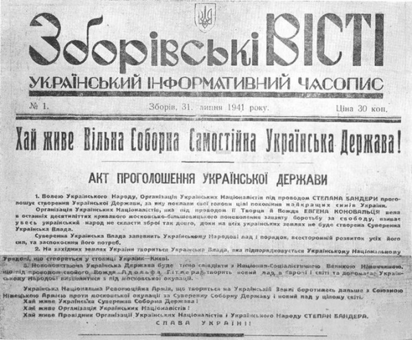 «Украинская держава» адмирала Канариса
