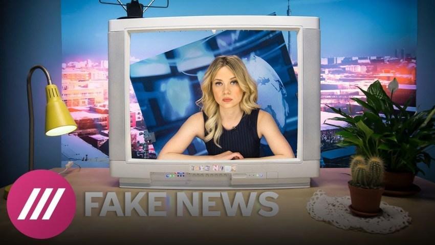 Fake news «Дождь» запустил рубрику «fake news» и стал врать еще больше