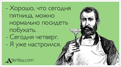 Выпить не получится! О запрете алкоголя по пятницам