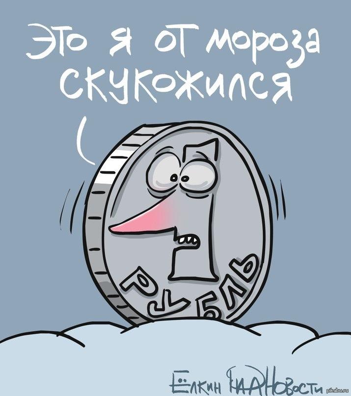 """""""С падением курса рубля фраза """"В банкомате закончилась бумага"""" приобретает совсем другой смысл..."""""""