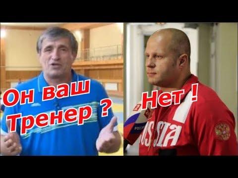 Волк Хан: Я не был тренером Федора Емельяненко