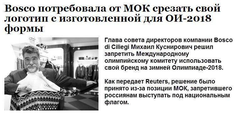 На  всю  Россию  нашлось  два  патриота:  Кадыров  и  Куснирович?