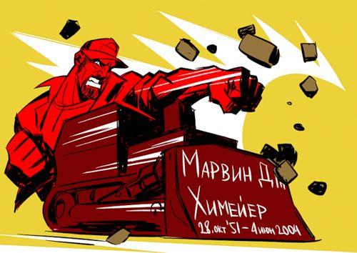 Марвин Химейер – последний герой Америки