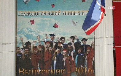 Выпускникам Технологического университета в Королеве вручили дипломы