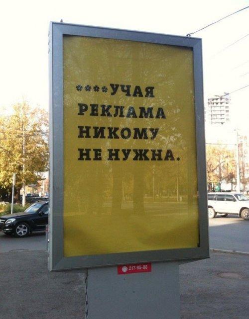 Смешные надписи, вывески и реклама