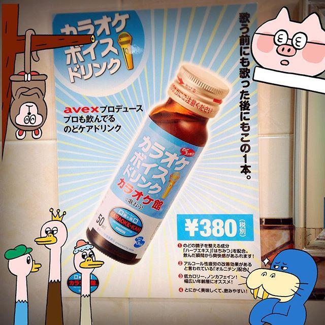 Да что вы, зверятки, знаете о маркетинге?! Вот оно - чудо! Одна бутылочка и вы будете петь в караоке как бог! в мире, люди, прикол, япония