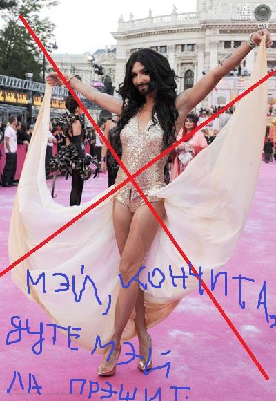 Eurovision 2014 (где победило бородатый девушка Кончита Вурст).