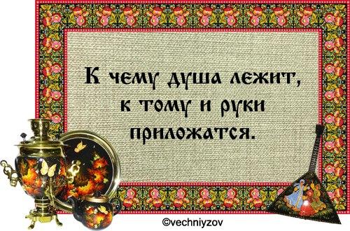 Полная версия русских пословиц