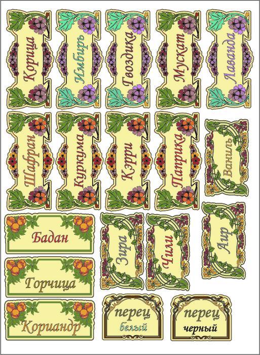 специи надписи к баночкам 1 (513x700, 789Kb)