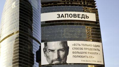 Памятник Стиву Джобсу в Пете…