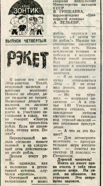 Леха - Рекетир. Пионерская правда, 1990 год.