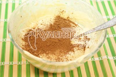 Во вторую порцию добавить какао и перемешать