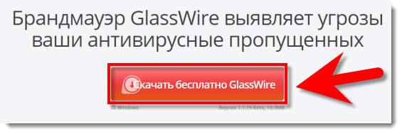 Программа GlassWire