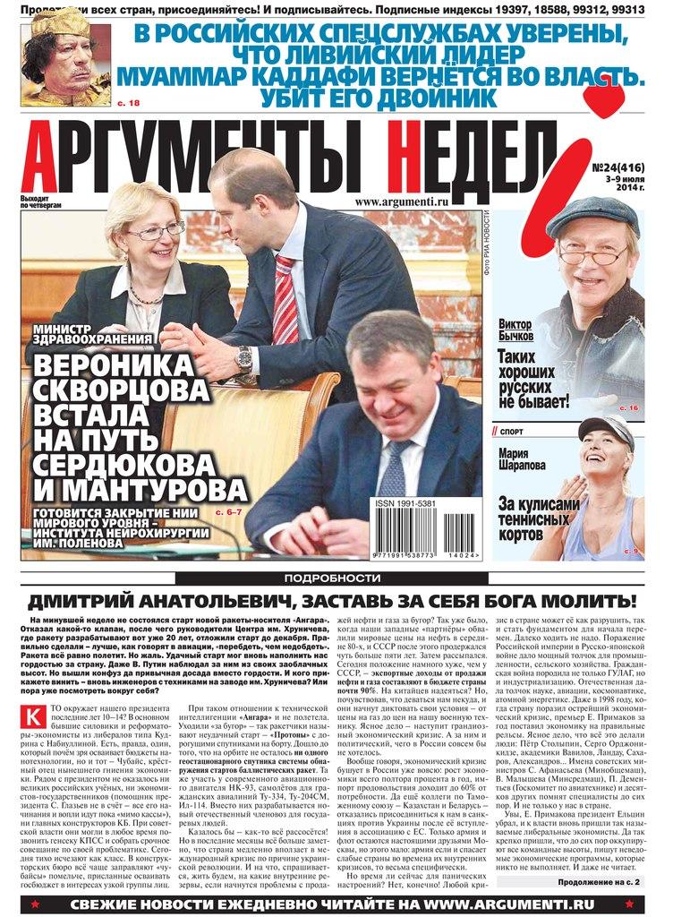 """Свежий номер """"Аргументы недели"""" №24 от 03 июля 2014"""