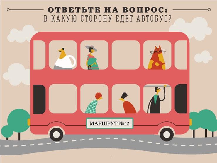 В какую сторону едет автобус головоломки, задача. мозг