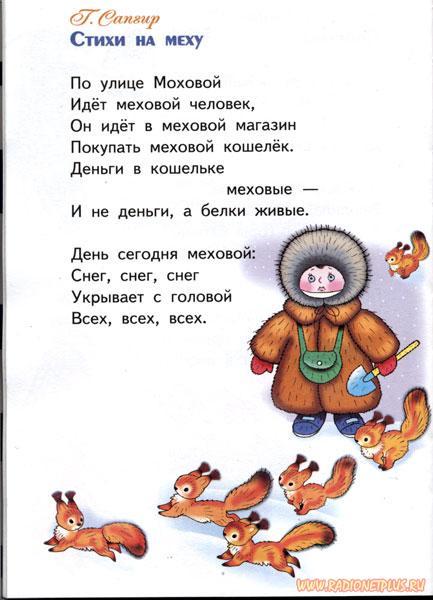 Прикольные стихи для детей