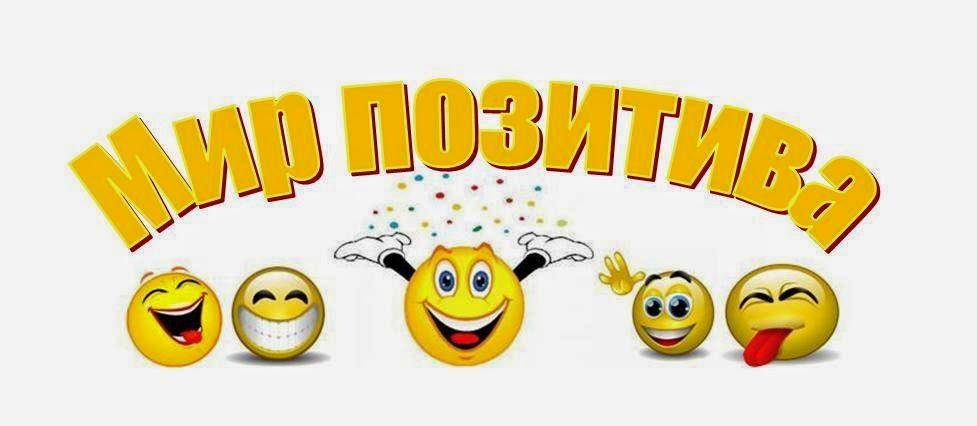 ВОТ ТАК ДЕНЬ! 14 марта - День безобразно хорошего настроения