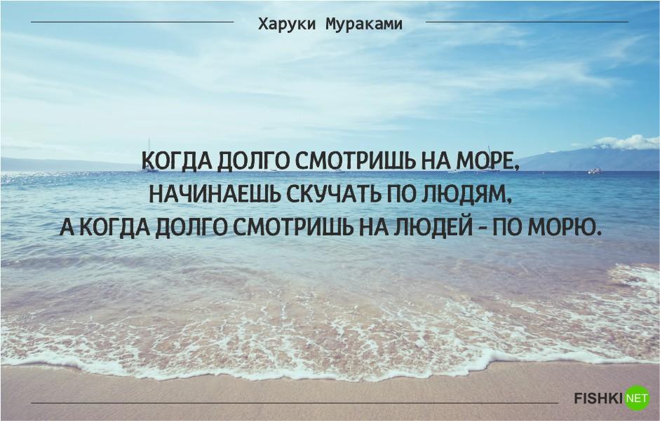 Статусы связаны с морем