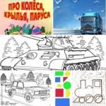 Детям о транспорте (подборка)