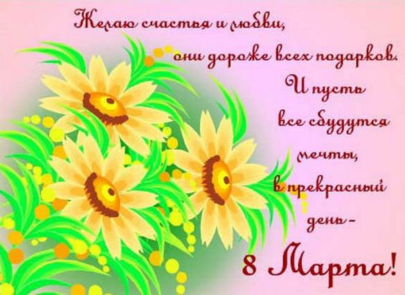 Дорогие мои рукодельницы!!!! С 8 марта поздравляю!!!