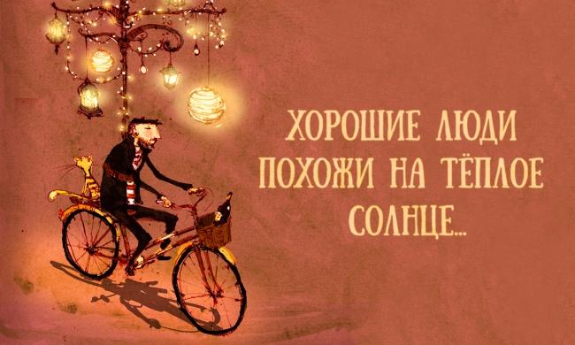 «Хорошие люди похожи на теплое солнце...»