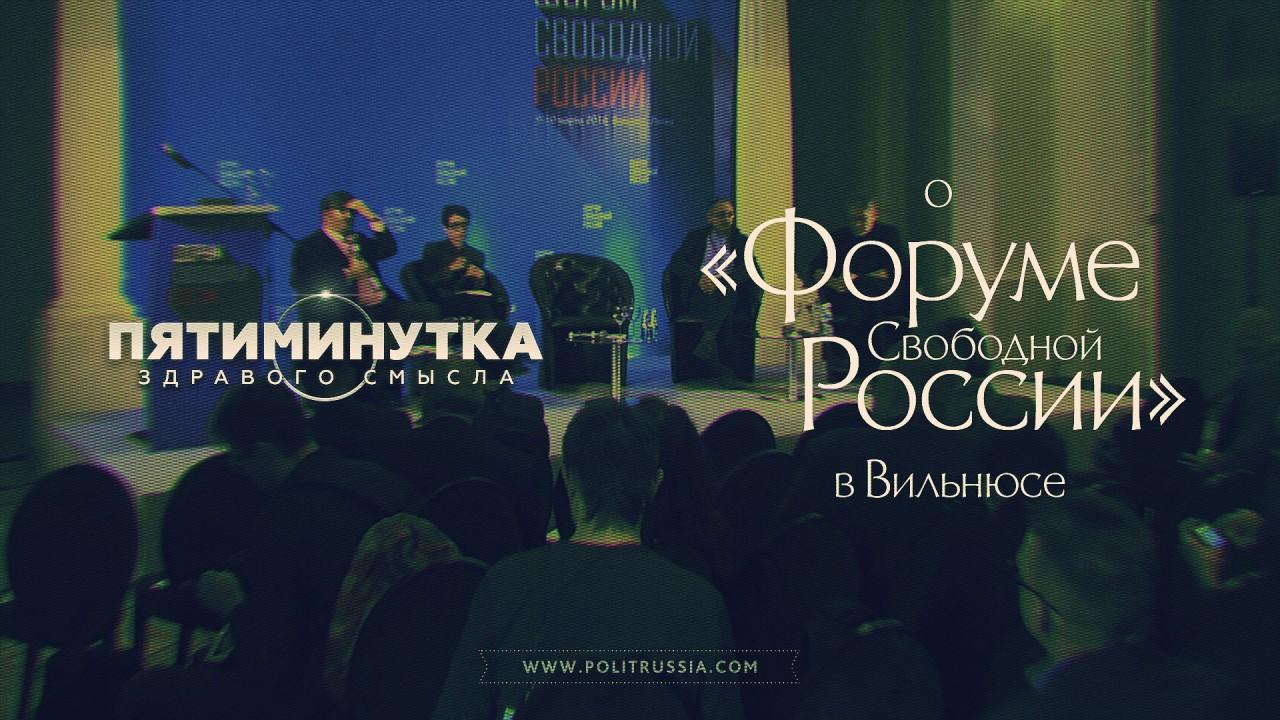 Пятиминутка здравого смысла о «Форуме свободной России» в Вильнюсе