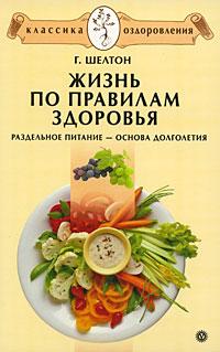 Жизнь по правилам здоровья. Раздельное питание – основа долголетия.