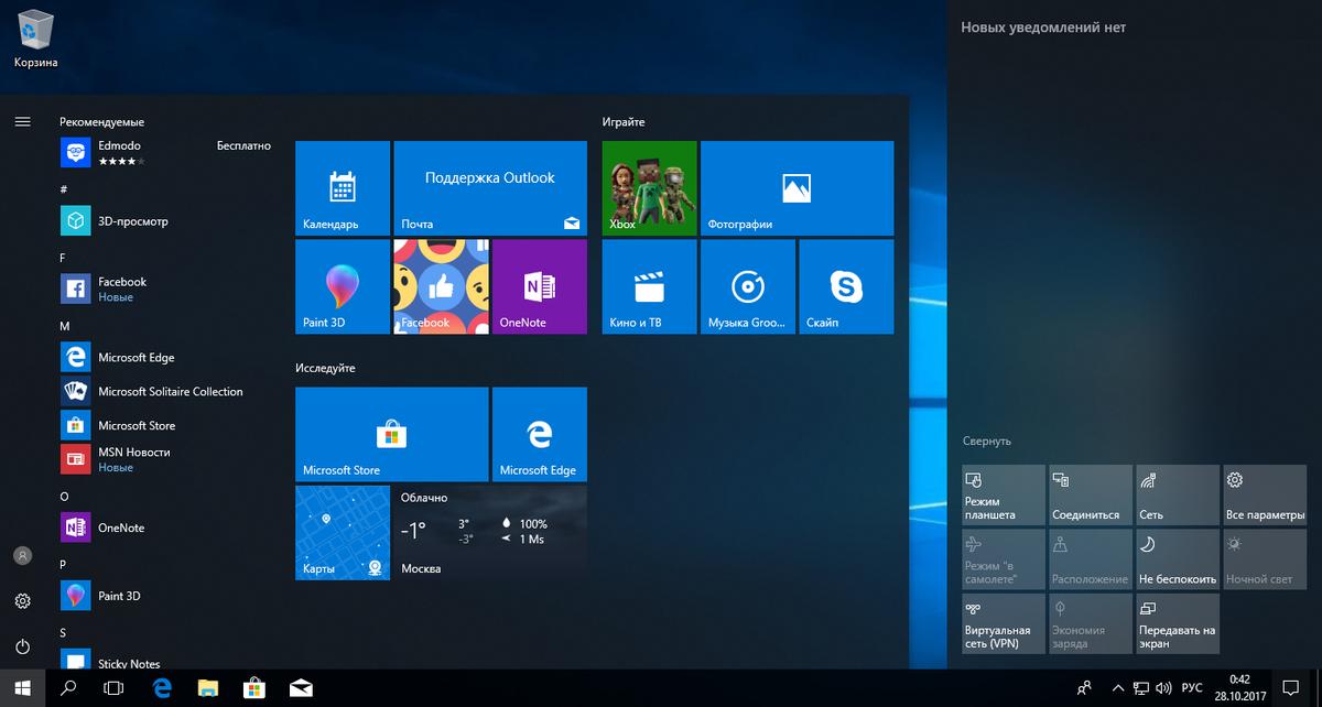 Где находится автозагрузка в Windows 10 и как ею управлять