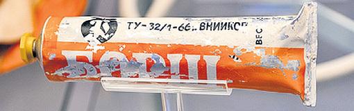 «Борщ»- и удовольствие и слово исконно русское