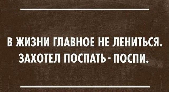 В жизни главное не лениться.