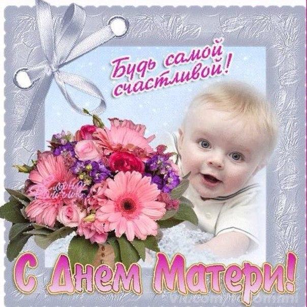 Милые мамы, мамочки, мамули - с праздником, с днём Матери!