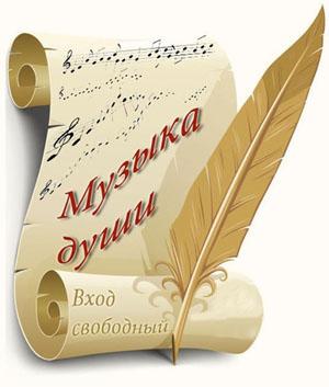 Музыка  души