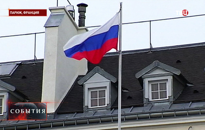 Арест счетов дипмиссий России во Франции и Бельгии отменен