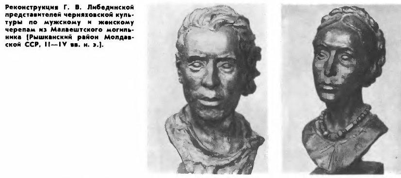 Т. М. РУДИЧ АНТРОПОЛОГИЧЕСКИЙ МАТЕРИАЛ ЧЕРНЯХОВСКОЙ КУЛЬТУРЫ ИЗ РАСКОПОК И. ГЕРЕТЫ