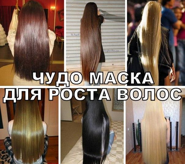 Как очень быстро отрастить волосы в домашних условиях
