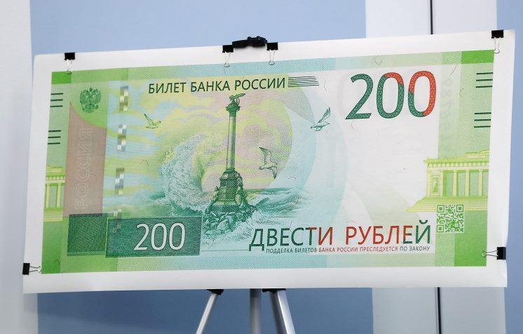 Центробанк выпустил новые рубли с видами Севастополя