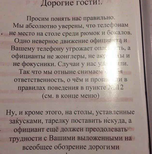 Меню одного из ресторанов города Иваново меню, ресторан