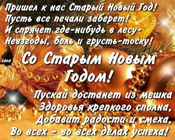 СО СТАРЫМ НОВЫМ ГОДОМ ДРУЗЬЯ!!!