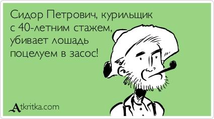 Сидор Петрович, курильщик  с 40-летним стажем,  убивает лошадь  поцелуем в засос!