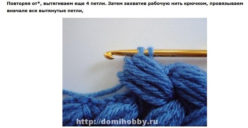 Объемный плетеный узор крючком схема фото 109