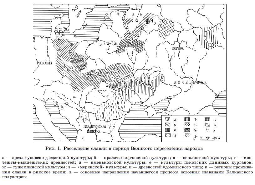 Расселение славян в период Великого переселения народов