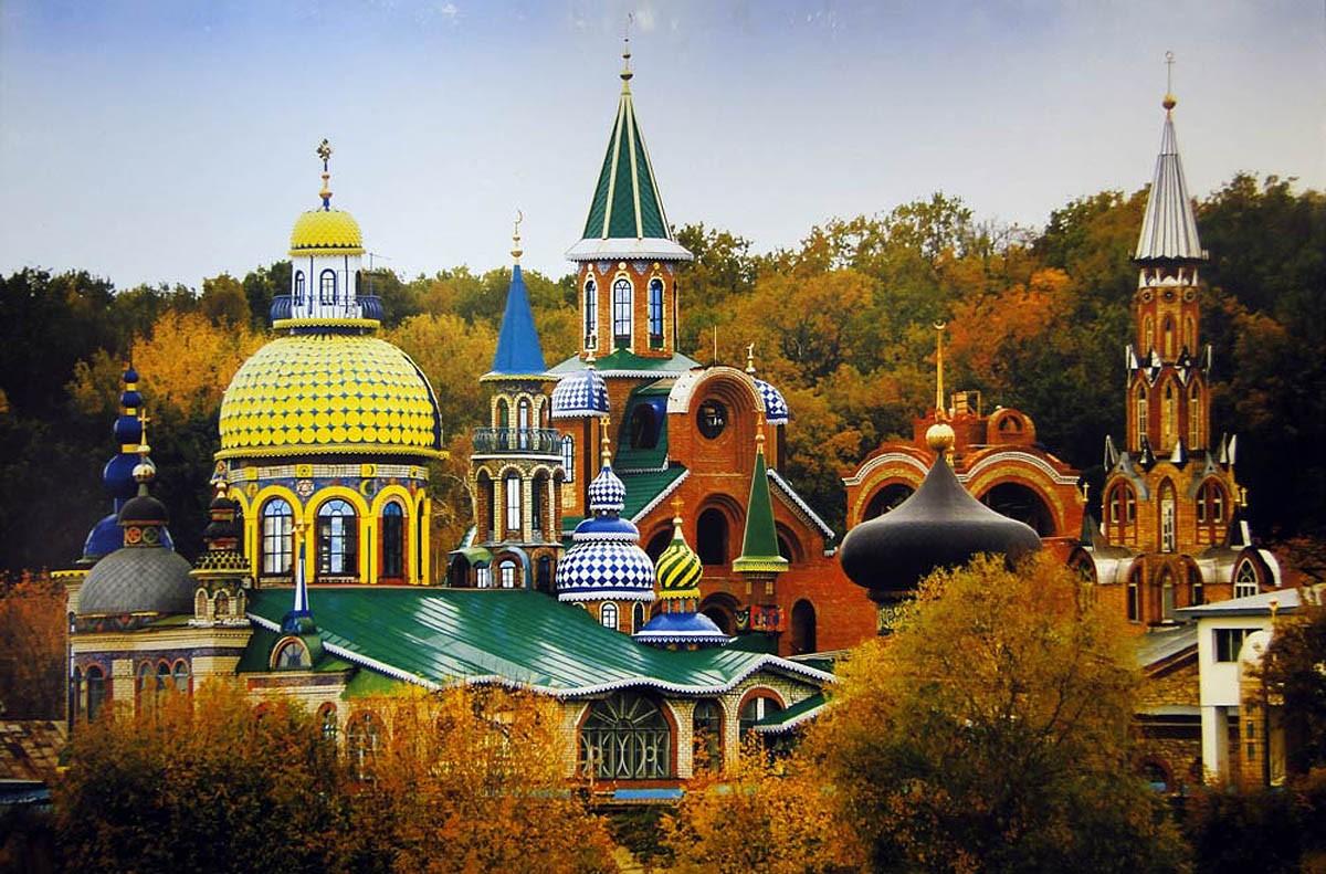 Храм всех религий. А вы знали о таком чуде света в России??!!