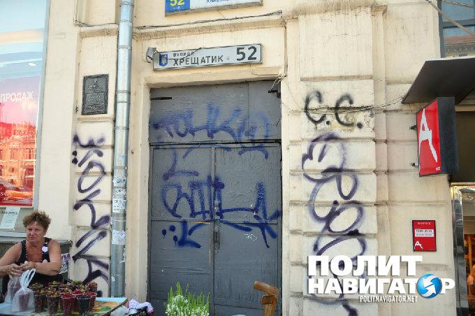 Киев теряет городское начало и приходит в запустение