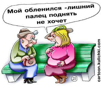 Жена вышивает муж хочет повеситься карикатура - онлайн приколы
