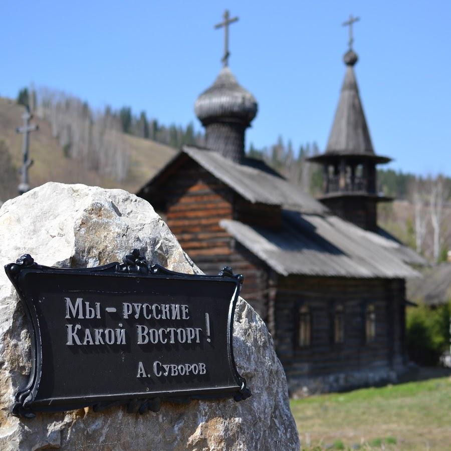 Найди 10 отличий русского от россиянина