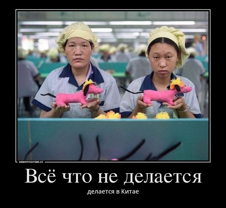 Анекдот про китайцев