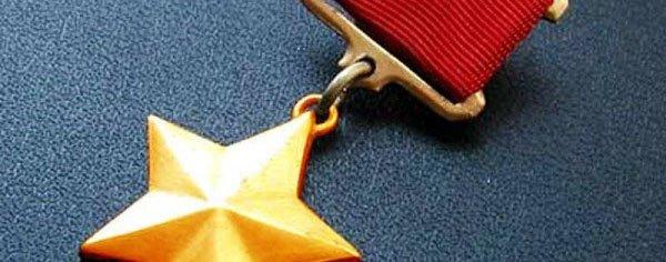 История самой почетной награды СССР
