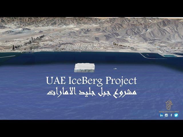 Арабские Эмираты начнут буксировку айсбергов из Антарктиды