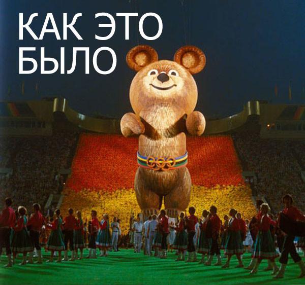 15 фактов об Олимпиаде-80 Олимпиада - 80, факты
